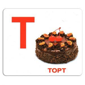 Картки Домана Торт