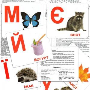 Картки Домана Абетка