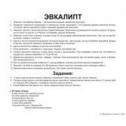 """Картки Домана """"Дерева"""" російською"""