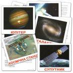 Картки Домана Космос