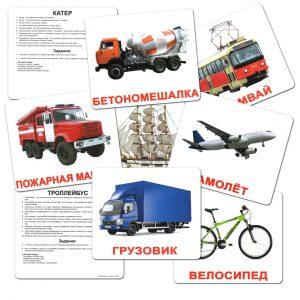 Картки Домана Транспорт