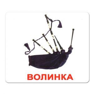 Картки Домана Музичні інструменти_укр