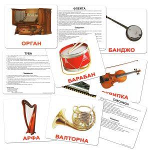 Картки Домана Музичні інструменти укр