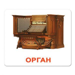 Картки Домана Музичні інструменти рос