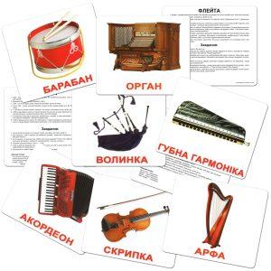 Картки Домана Музичні інструменти