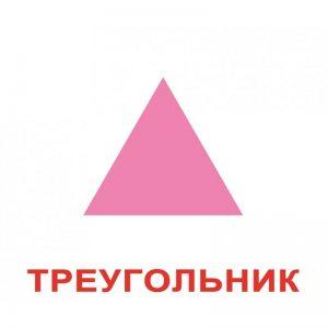 "Карточки Домана ""Форма и цвет"" на рус."