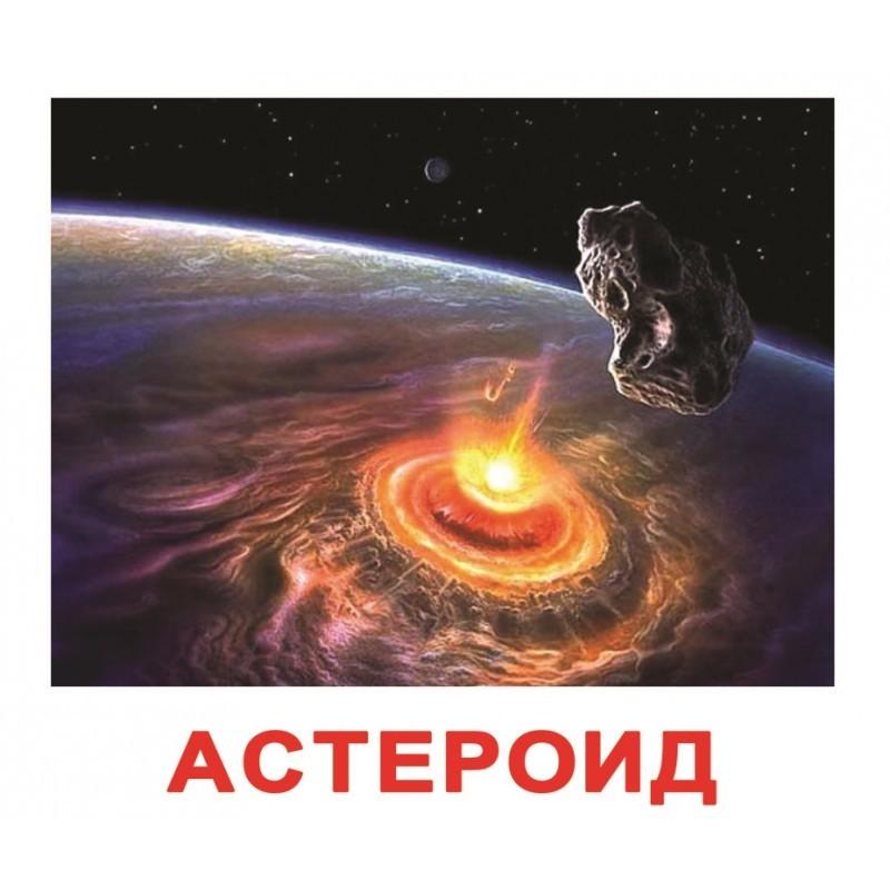 """Карточки Домана """"Космос"""" на рус."""