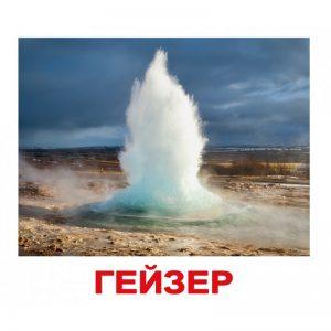 """Карточки Домана """"Природа"""" на рус."""