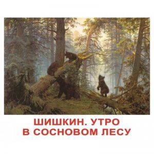 """Карточки Домана """"Шедевры художников"""" на рус."""