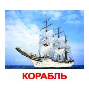 "Карточки Домана ""Транспорт"" на рус."