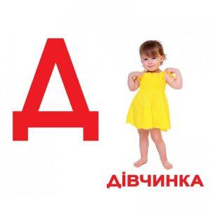 "Карточки Домана ""Алфавит"" на укр."