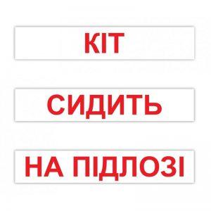 """Картки """"Читання за Доманом"""" (120 слів) українською"""