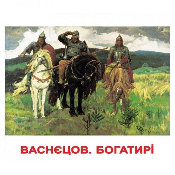 """Карточки Домана """"Шедевры художников"""" на укр."""