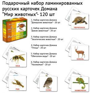 Карточки Домана Мир животных