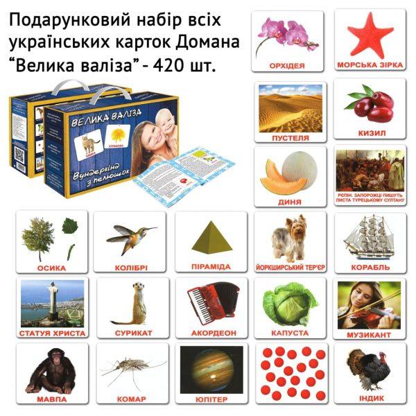 Картки Домана Велика валіза