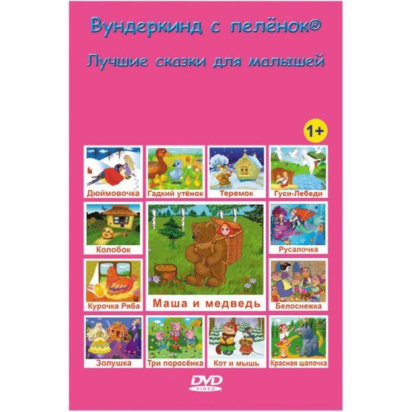 """DVD """"Вундеркинд с пеленок. Лучшие сказки"""" на рус."""