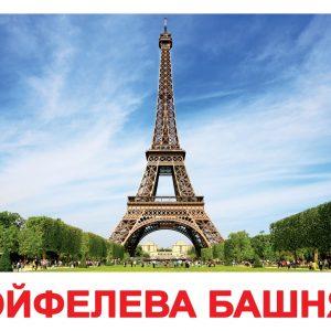 """Подарочный набор ламинированных карточек Домана """"МЕГА чемодан Вундеркинд с пелёнок"""" на рус."""