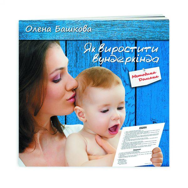 """Книга """"Как вырастить вундеркинда"""" Е. Башковой на укр."""
