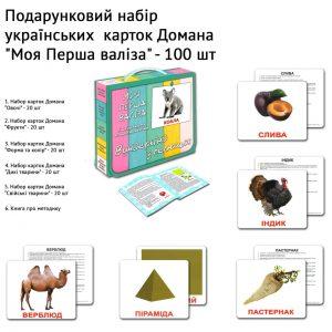 Картки Домана Моя Перша валіза українські картки