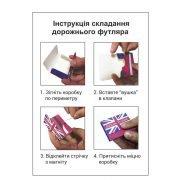 Инструкция по складыванию футляра