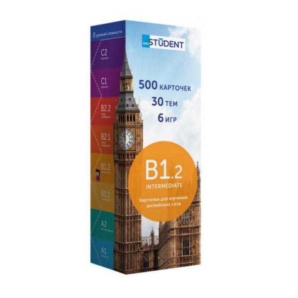 Карточки для изучения английского языка, уровень Intermediate B1.2 (рус/англ), English Student