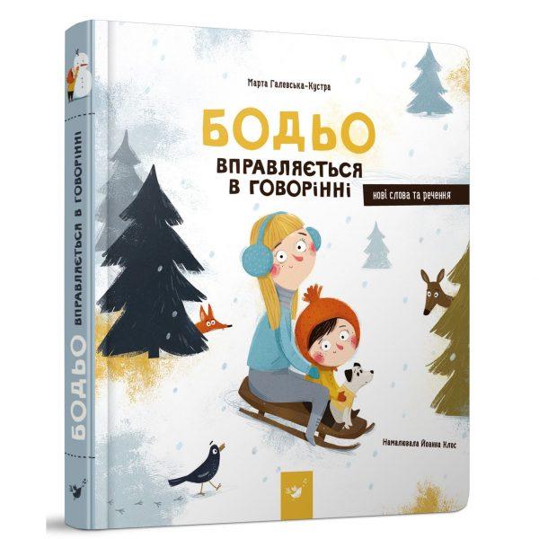 Книга про Бодьо