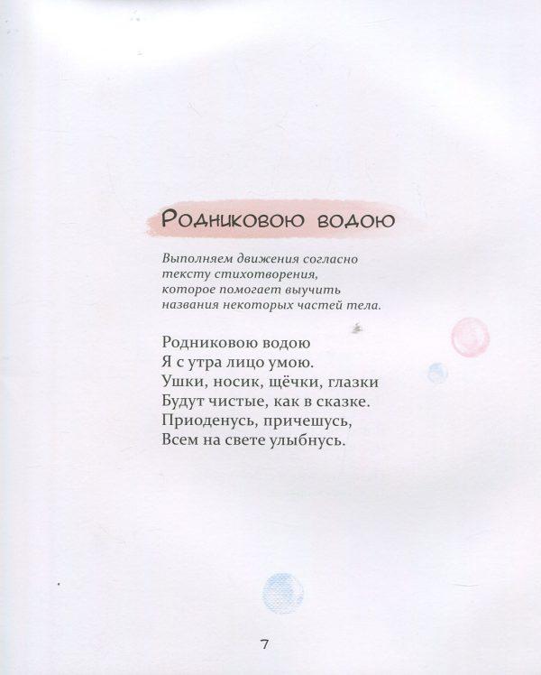 Книга Потешки